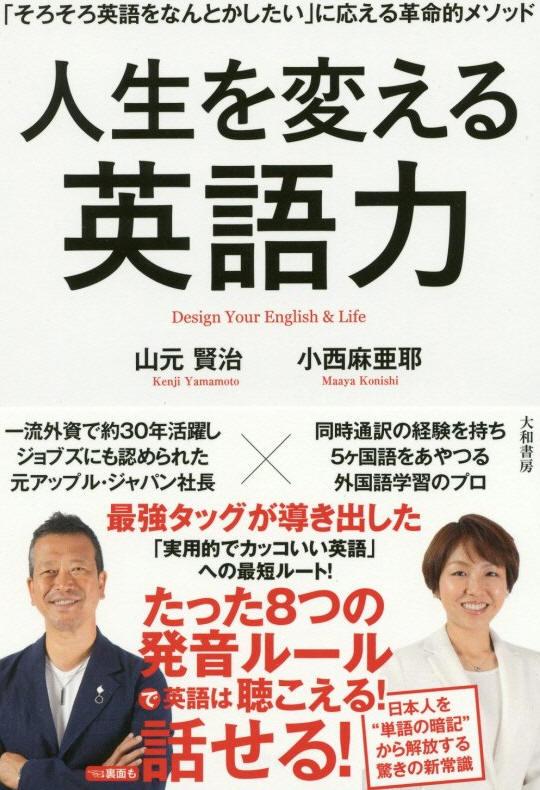 人生を変える英語力