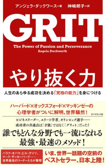 GRIT-やり抜く力