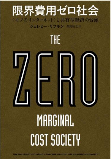 限界費用ゼロ社会―<モノのインターネット>と共有型経済の台頭