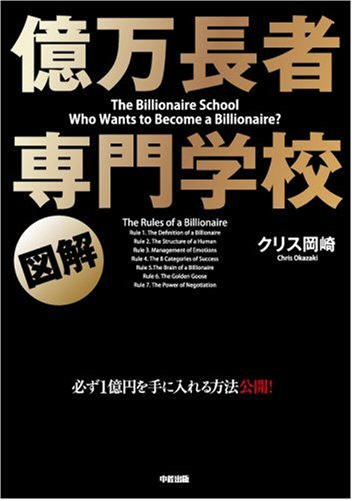 [図解] 億万長者 専門学校