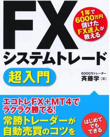 FXシステムトレード超入門