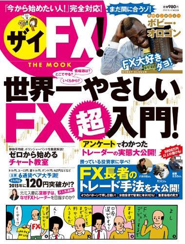 ザイFX!THE MOOK 世界一やさしいFX超入門!