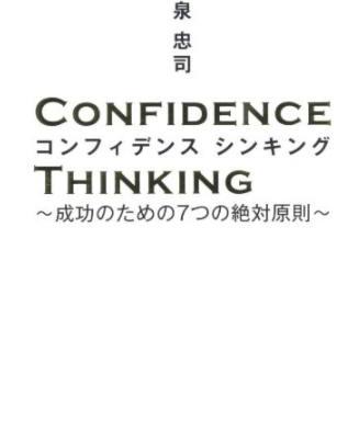 コンフィデンス・シンキング ~成功のための7つの絶対原則~