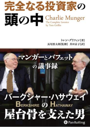 完全なる投資家の頭の中 - マンガーとバフェットの議事録