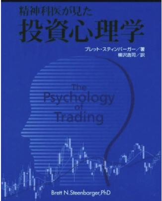精神科医が見た投資心理学