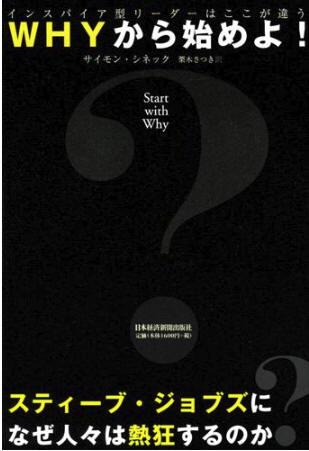 WHYから始めよ!