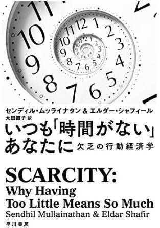 いつも「時間がない」あなたに: 欠乏の行動経済学