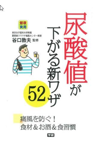 尿酸値が下がる新ワザ52