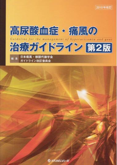 高尿酸血症・痛風の治療ガイドライン 第2版 (ダイジェスト版)