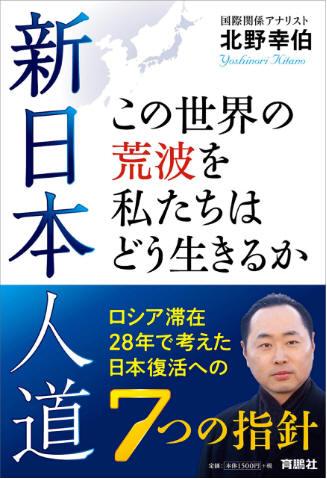 新日本人道