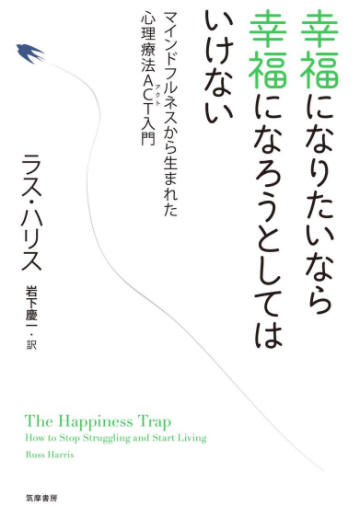 幸福になりたいなら幸福になろうとしてはいけない