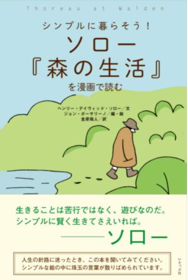 ソロー「森の生活」を漫画で読む