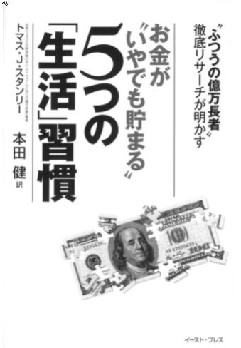 """お金が""""いやでも貯まる""""5つの「生活」習慣"""